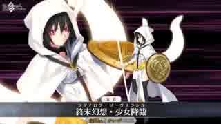 【FGO】 ワルキューレ 宝具【Fate/Grand Order】