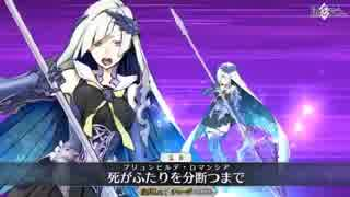 【FGO】 ブリュンヒルデ新モーション 宝具【Fate/Grand Order】