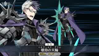 【FGO公式高画質版】 シグルド 宝具「壊劫の天輪」【Fate/Grand Order】