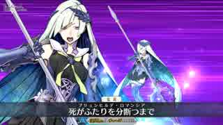 【FGO公式高画質版】 ブリュンヒルデ 新宝具モーション宝具【Fate/Grand Order】