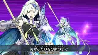 【FGO】 ブリュンヒルデ新宝具モーション+EXまとめ 【Fate/Grand Order】