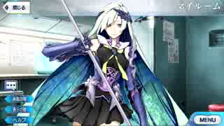 【FGO】 ブリュンヒルデからシグルドへのマイルームボイス(2部2章追加) 【Fate/Grand Order】