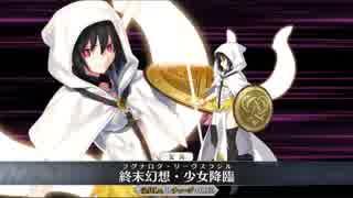 【FGO】 ワルキューレ 宝具+EXモーションまとめ【Fate/Grand Order】