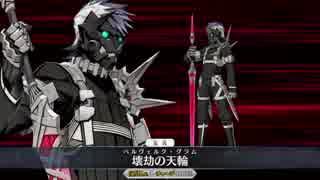 【FGO】 シグルド 宝具+EXモーションまとめ【Fate/Grand Order】