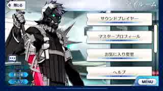 【FGO】 シグルドからブリュンヒルデへのマイルームボイス(2部2章追加) 【Fate/Grand Order】