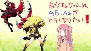 【BBTAG】茜ちゃんはBBTAGが上手くなりた