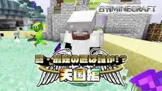 【日刊Minecraft】真・最強の匠は誰か!?天国編!絶望的センス4人衆がMinecraftをカオス実況#28