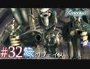 【#32】ニアたんに惚れた男がモナドを振るう実況-緑のフェイス-【ゼノブレイド】
