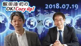 【富坂聰】飯田浩司のOK! Cozy up! 2018.07.19