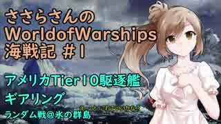 【WoWs】ささらさんのWorld of Warships海