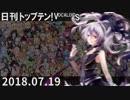 日刊トップテン!VOCALOID&something【日刊ぼかさん2018.07.19】