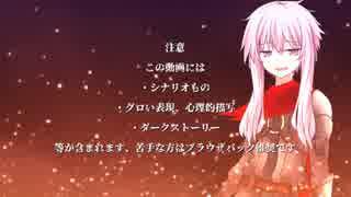【Bloodborne】蒼色の狩人ウナ【VOICEROID