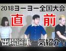 Yo-Yo TV 第0回 - 全国大会直前特番 地区大会と選手を振り返ろうスペシャル!!