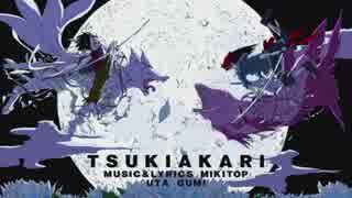 【UTAUカバー】 月陽-ツキアカリ-【吼音ブシ】