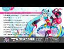 初音ミク「マジカルミライ 2018」OFFICIAL ALBUM クロスフェード