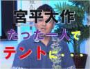 【沖縄の声】台風10・11・12号が発生か/今さら県民投票?理解...