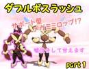 【ポケモンUSM】第1回ダブルボスラッシュ~使用構築ハニートラップミミテテフ~【p...