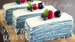 夏のミル・クレープ・ショコラ【お菓子作