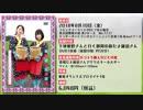 DVD「藤田茜シーズン1~下地紫野さんと行く静岡の旅だよ藤田さん~」ダイジェスト