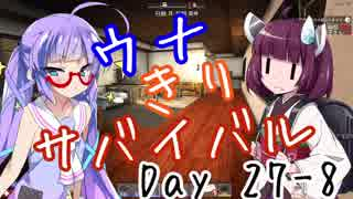 【7DTD】 ウナきりサバイバル! Part.23 (