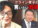 【言いたい放談】日欧と米露、その裏には中国牽制の意図在り[H30/7/19]