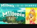 Miitopia(ミートピア)実況 part7【ノンケの超究極マリオRPG】
