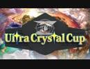 【ポケモンUSM】ジュカインと往く!!仲間大会Ultra Crystal Cup その1