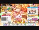 【デレステ】 SUN♡FLOWER  イベントBGM