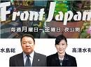 【Front Japan 桜】米ロが反中世界新秩序