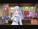 【ミリシタ】 ガチ初心者P、白石紬ちゃんと触れ合います。【実況】#2