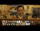 孤独のグルメ Season7 第08話「東京都中野区百軒横丁のチキン南蛮と地鶏もも串」