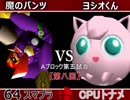 【第八回】64スマブラCPUトナメ実況【Aブロック第五試合】