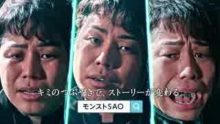 【SAO×モンストコラボ】 黒のモンスト剣士 井上キリト篇 CM 1話〜3話