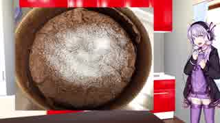 結月ゆかりのチョコレートケーキ