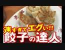 【神業・職人技】達人の餃子作りが早すぎてエグい!平塚の老舗ラーメン店・老郷(ラオシャン)