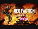 不幸村 Red Faction Guerrilla Re-Mars-tered その6