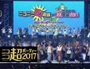 【公式】超パーティー2017 「バタフライ・グラフィティ」踊ってみた