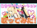 恋愛サーキュレーション/ミライアカリ【歌ってみた】