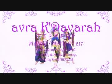 【みうめ・メイリア・217】アブラカダブラ [avra K'Davarah] 【踊っちゃってみた第7弾!!!】