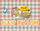 【#118】のぞみとあやかのMog2 Kitchen おまけ放送