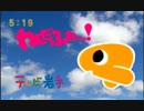 テレビ岩手 旧オープニング曲(?~2010年7月4日)