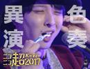 【公式】超パーティー2017 異色演奏