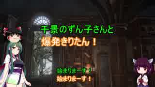 【Bloodborne協力プレイ】千景のずん子さ