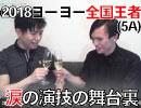 Yo-Yo TV 第1回 - 2018年ヨーヨー全国チャンピオン(5A) 石田英雄選手 涙の演技の舞台裏スペシャル!!