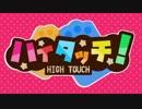 【告知PV】 ハイタッチ! 【ポケモンUSM実況者合同企画】