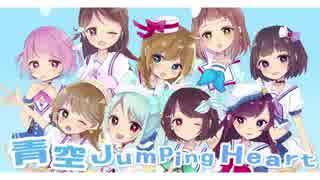 【ラブライブ!サンシャイン!!】青空Jumping Heart【9人で歌ってみた】 thumbnail