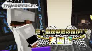 【日刊Minecraft】真・最強の匠は誰か!?天国編!絶望的センス4人衆がMinecraftをカオス実況#29