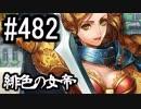 【課金マン】インペリアルサガ実況part482【とぐろ】