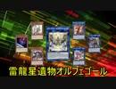 【遊戯王ADS】雷龍星遺物オルフェゴール