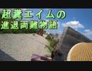 超糞エイムの進退両難物語 ゆっくりボイロサバゲー動画 第34回